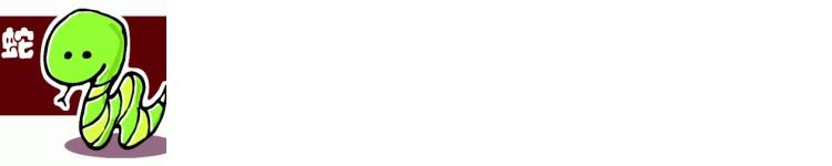 zmija-150x150